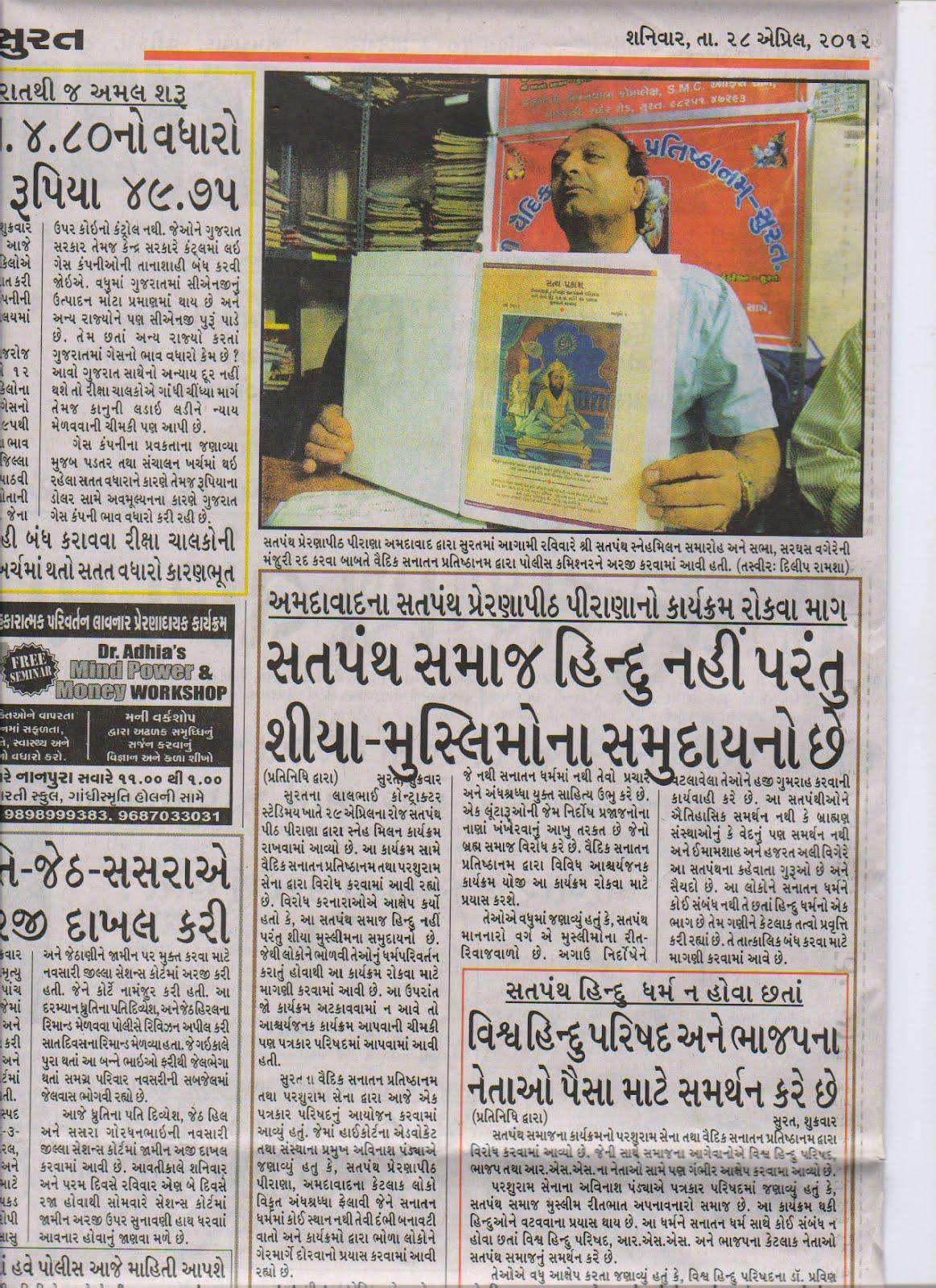 Sanatanpatidar Fwd Gujarat Samachar 28 04 2012 Surat General